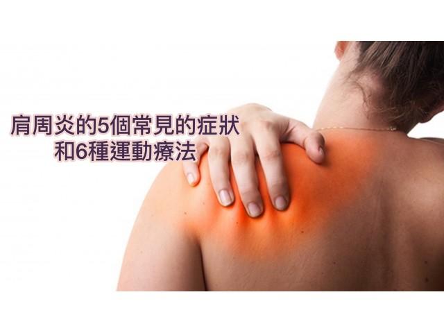 肩周炎的5個常見的症狀和6種運動療法