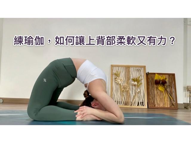 練瑜伽,如何讓上背部柔軟又有力?