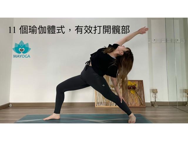 11 個瑜伽體式,有效打開髖部
