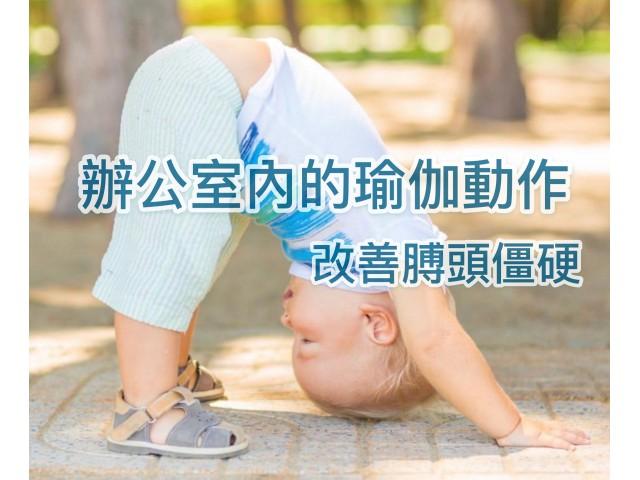 推薦9個瑜伽動作,坐在辦公桌前就可以練習