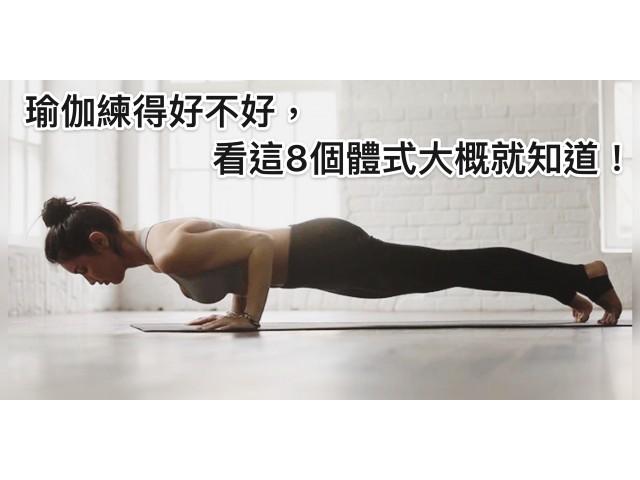瑜伽練的好不好,看這8個體式大概就知道!