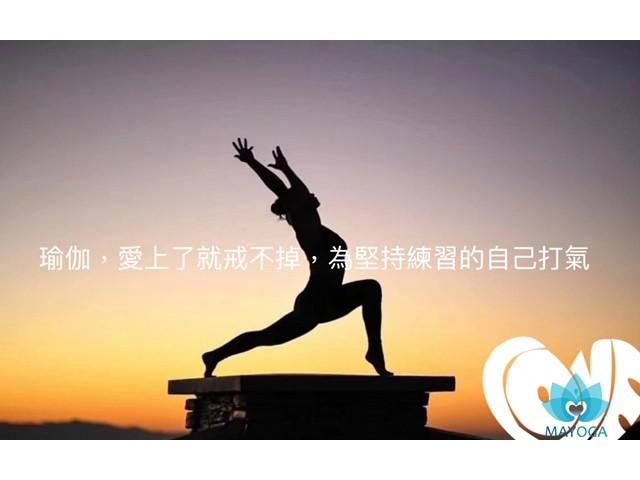 瑜伽,愛上了就戒不掉,為堅持練習的自己打氣!
