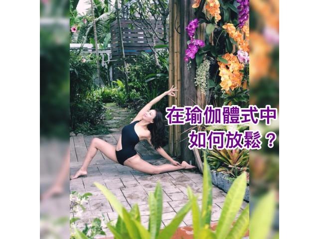 在瑜伽體式中如何放鬆?(深度好文)