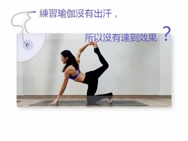 練習瑜伽沒有出汗,所以沒有達到效果?